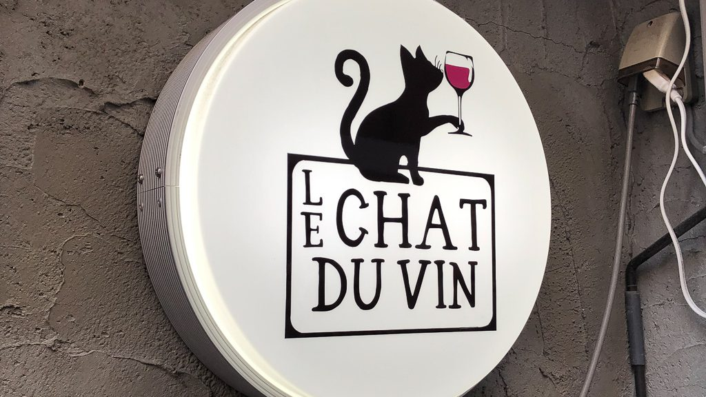 sign, restaurant, chat